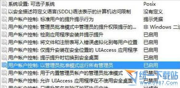 怎麼關閉Win8 UAC警告?徹底關閉Win8 UAC警告實用技巧