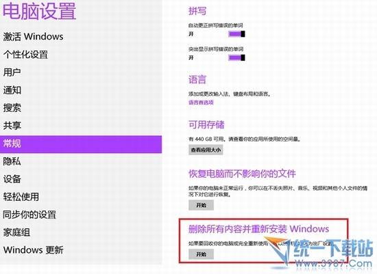 Win8恢復出廠設置