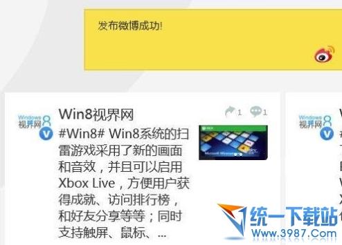 Win8系統通知功能