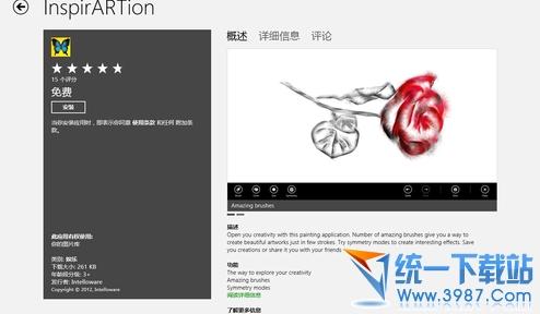 Win8應用商店 使用教程