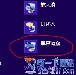 Win8屏幕鍵盤怎麼開啟?開啟屏幕鍵盤的三種方法