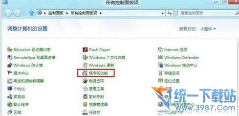Win8卸載軟件教程  Win8卸載程序步驟