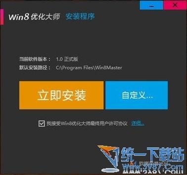 找回Win8開始菜單 怎麼找回Win8開始菜單 Win8優化大師找回Win8開始菜單
