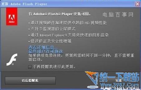 Win8升級flash Win8系統升級flash插件