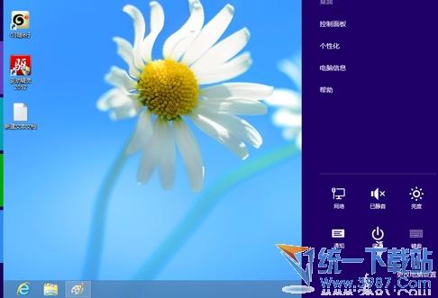 關閉Win8系統更改計算機的消息通知