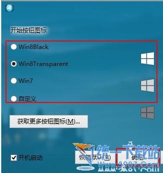 恢復Windows8開始菜單及設置