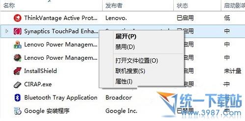 Win8任務管理器