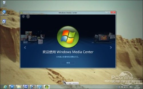 Win8 RP版 Windows8發行預覽版