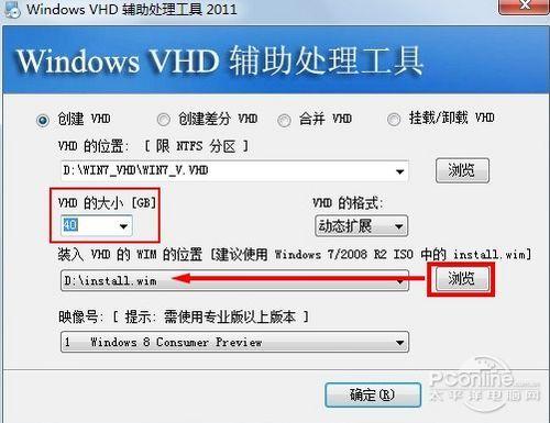 Win8和Win7雙系統安裝教程