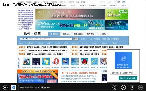訪問便捷 Win8開始屏幕固定網站小技巧