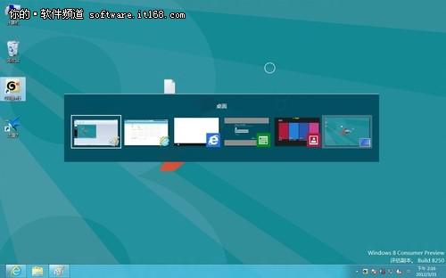 Win8系統桌面切換應用程序方法和技巧