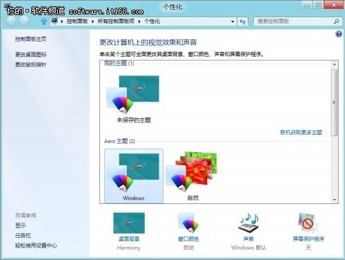 輕松設置 計算機圖標回歸Windows8桌面