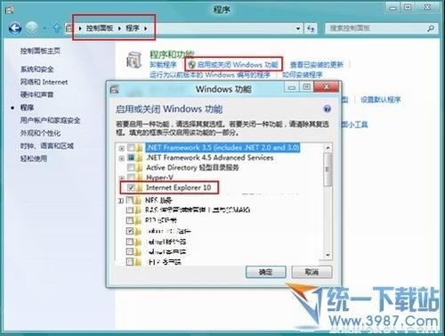 卸載IE10浏覽器  讓別的成為默認浏覽器