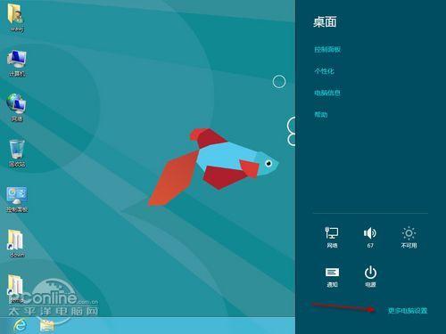 Win8中文版系統恢復