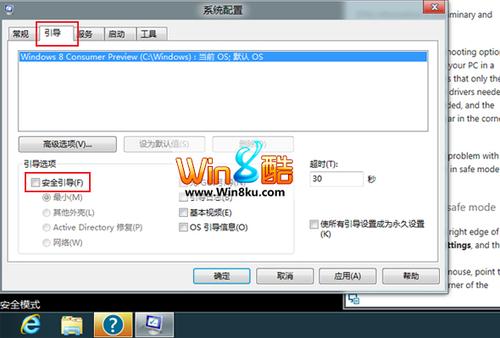 """Win8""""正常模式""""和""""安全模式""""切換"""