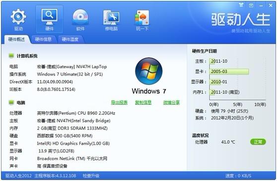 驅動人生助你暢跑Windows8消費預覽版