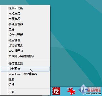 如何從Windows8桌面快速打開控制面板