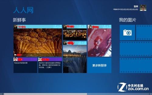 QQ人人Metro版攻略 玩轉Win8最新應用