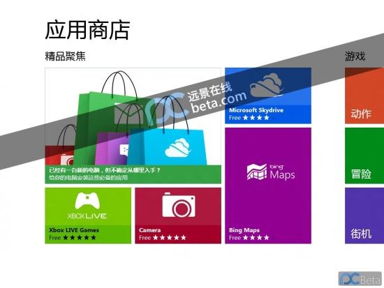 前瞻:Win8消費預覽版值得關注的地方