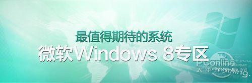 多圖教你輕松上手Windows 8消費者預覽版