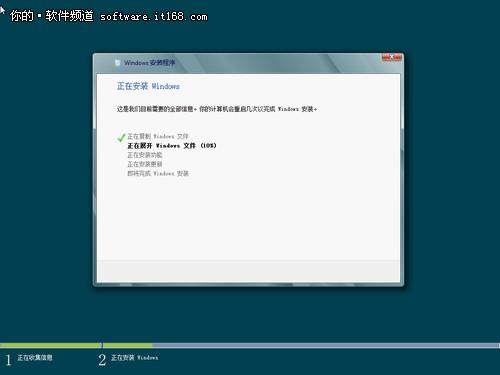 Win8簡體中文版安裝圖賞