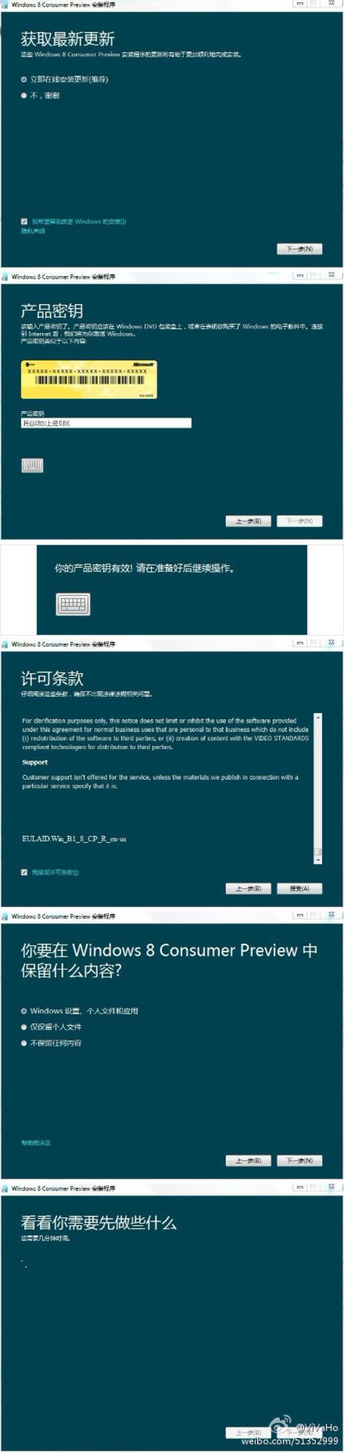 Windows8消費者預覽版簡體中文截圖曝光