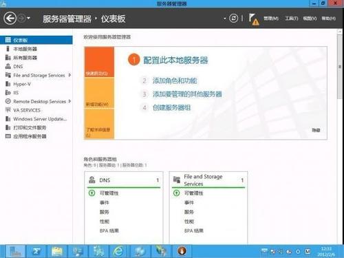 Windows Server 8 Beta簡體中文版曝光