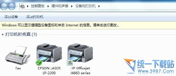 如何添加打印機共享 win7如何添加共享打印機 如何添加打印機共享設置教程