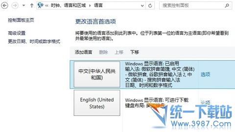 如何添加輸入法?Win8系統語言設置技巧