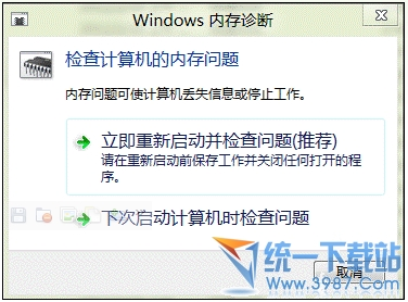 windows內存診斷 內存診斷使用方法