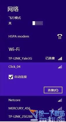 無線網絡連接設置教程 無線網絡連接設置方法