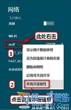 無線網絡密碼怎麼查看