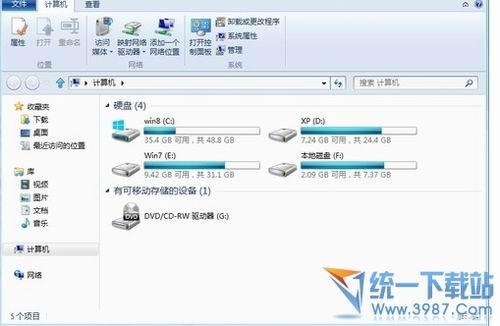 win8資源管理器