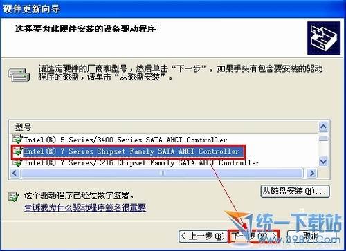 winxp系統開啟AHCI操作教程