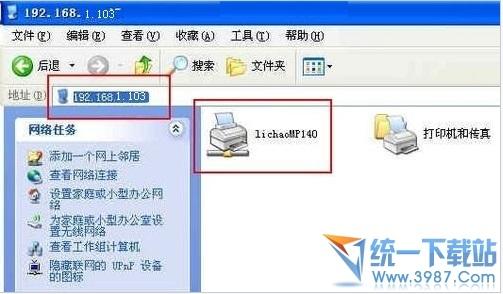 打印機共享怎麼設置?WinXP打印機共享設置教程