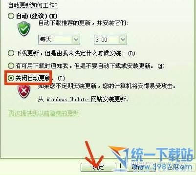 怎麼關閉xp自動更新 xp更新自動關閉怎麼設置