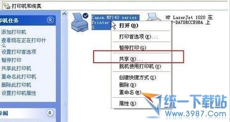 局域網打印機共享設置 局域網打印機設置 xp打印機共享設置