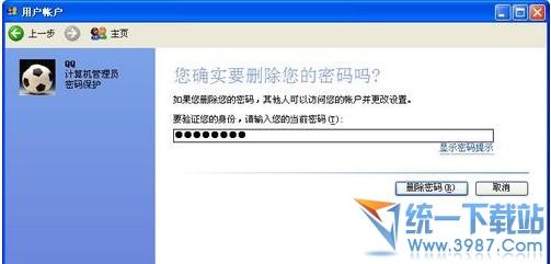 xp怎麼設置開機密碼 xp系統設置開機密碼