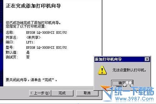 默認打印機怎麼設置 默認打印機怎樣設置