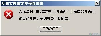 Winxp U盤無法復制磁盤寫保護解決辦法