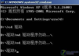 親手打造WinXP超級文件夾下的秘密生活(3)