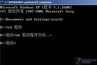 親手打造WinXP超級文件夾下的秘密生活