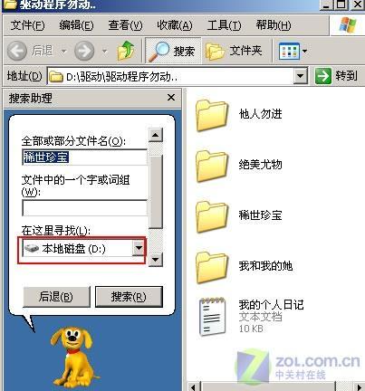 親手打造WinXP超級文件夾下的秘密生活(2)