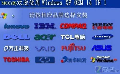 從痛苦摸索到遍地開花盜版XP歷程盤點(2)