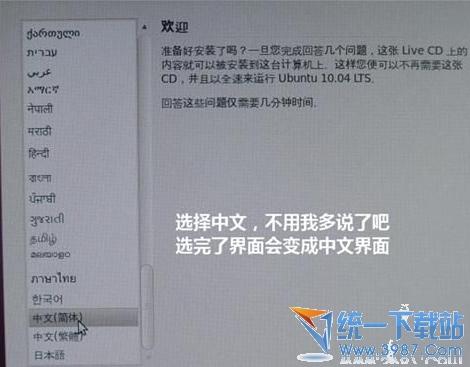 ubuntu u盤安裝圖文教程20