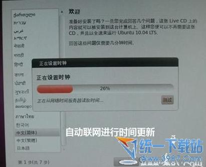ubuntu u盤安裝圖文教程21