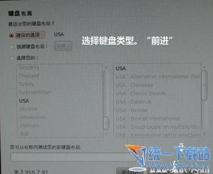 ubuntu u盤安裝圖文教程23