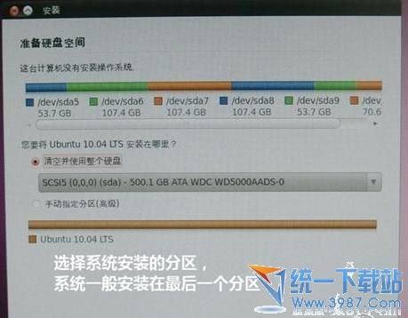 ubuntu u盤安裝圖文教程24