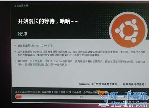ubuntu u盤安裝圖文教程28