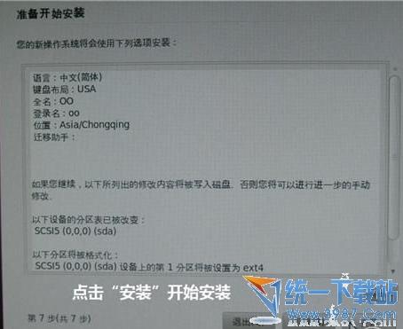 ubuntu u盤安裝圖文教程26